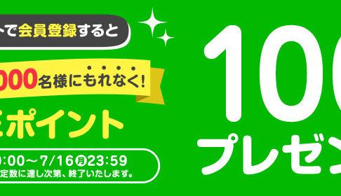 オムニ7に無料会員登録でLINEポイントを100ポイント貰えるキャンペーン画像