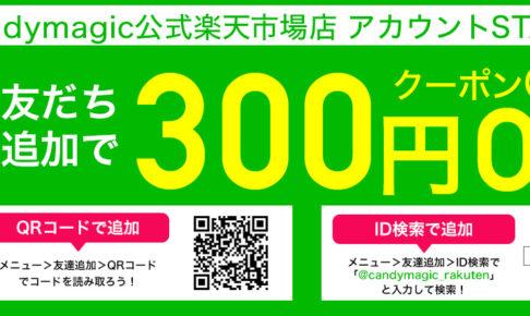 キャンディマジック300円オフクーポン配布のキャンペーン画像