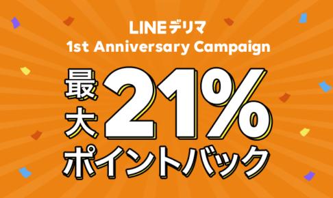 LINEデリマ1周年記念ポイントバックキャンペーン告知画像
