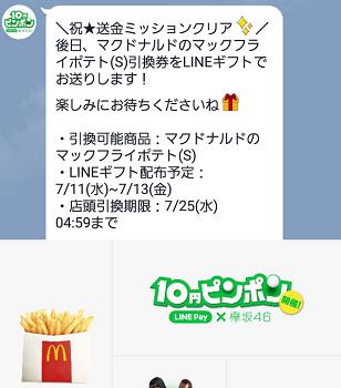 LINE Payから届く10円送付完了のお知らせ画面
