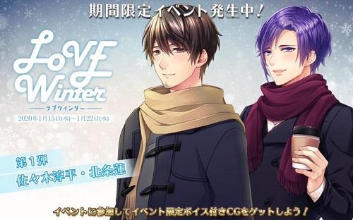 Love Winter〜ラブウィンター〜の画像