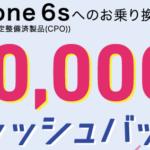 mnpで6万円キャッシュバックのキャンペーン告知画像