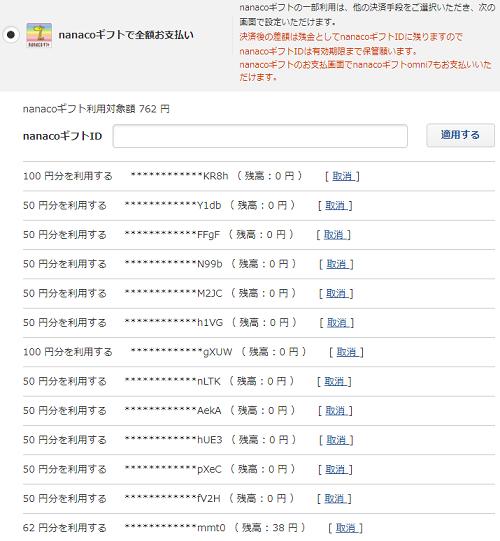 nanacoギフトIDを入れまくって0円にできた画像