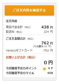 nanacoギフトで0円購入が成功したことを証明する画像