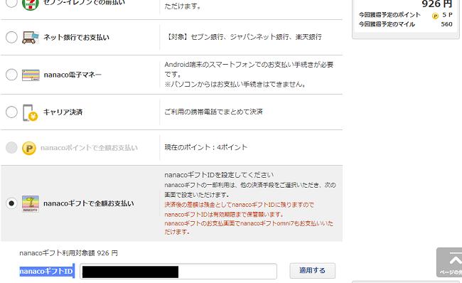 イトーヨーカドー通販でアサヒストロング6本をnanacoギフトomni7を使って0円で購入する画像
