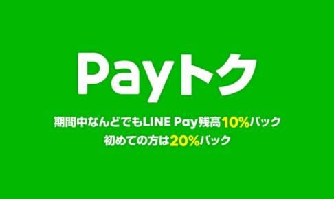 Payトクキャンペーンの告知画像