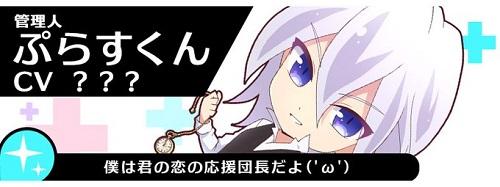 ぷらすの画像