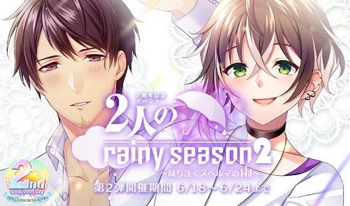 2人のrainy season~降り注ぐスペルマの雨~の画像