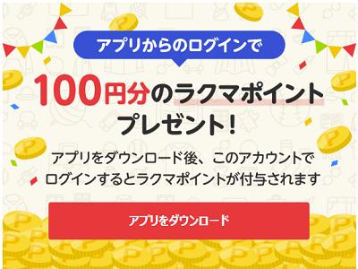ラクマポイントが100円分貰えるという表示がされている画像