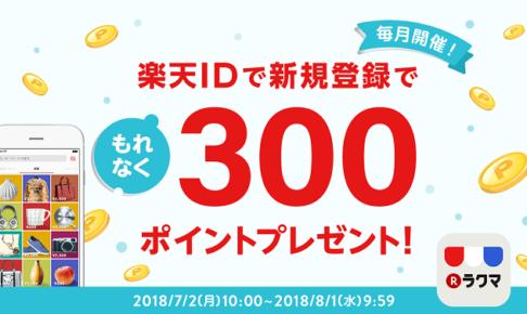 楽天ポイント300円分が貰えるラクマのキャンペーン画像