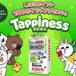 Tappiness(タピネス自販機)初めてキャンペーン