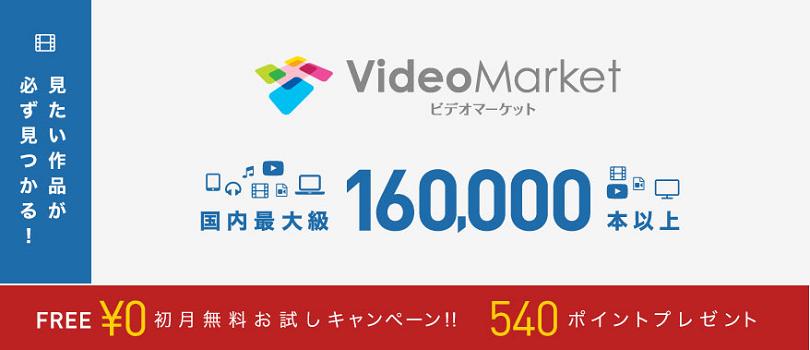 ビデオマーケット見放題作品が無料というキャンペーン告知画像
