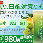 ホワイトプロテクト