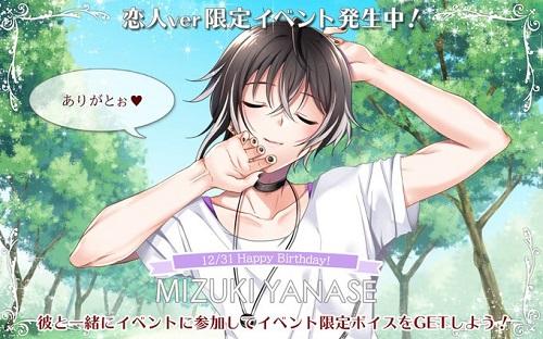 柳瀬瑞樹の誕生日画像
