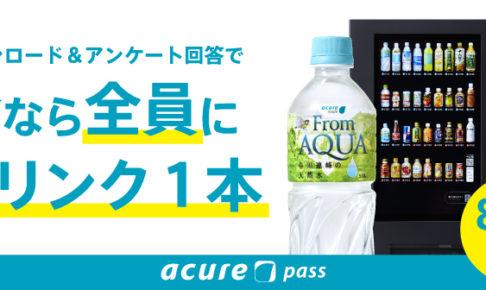 acure pass(アキュアパス)キャンペーンページ