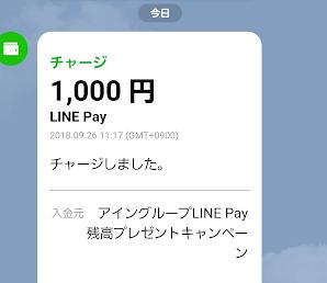 LINEウォレットで1000円チャージされた画面