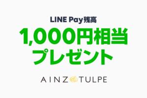 アインズ&トルペで1,000円相当のLINE Pay残高プレゼントキャンペーンの告知画像