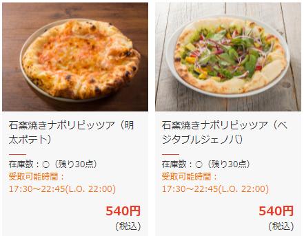 新宿靖国通り店で購入したピザ2枚の画像