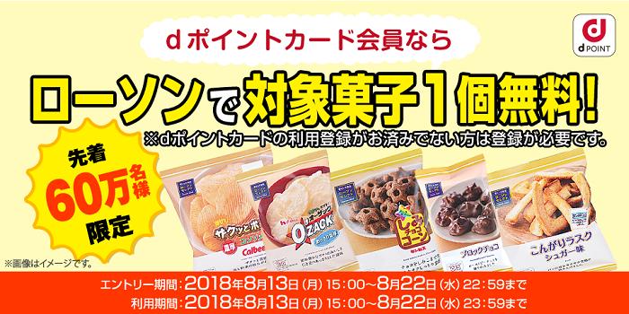 dポイントカード会員なら1個お菓子が無料で貰えるキャンペーン画像