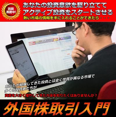 外国株取引入門のPDF商材画像