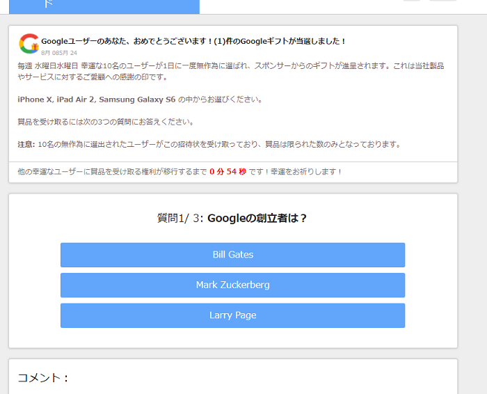 googleギフト詐欺の画面画像