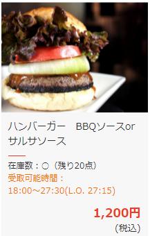 ハンバーガー BBQソースorサルサソースの画像