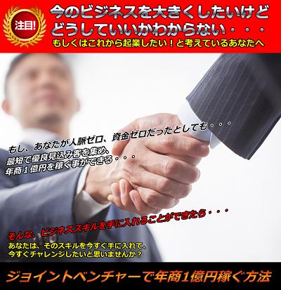 ジョイントベンチャーで年商1億円稼ぐ方法PDF画像