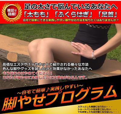 自宅で簡単♪実践しやすい脚やせプログラムの画像