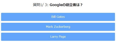 グーグルの創立者を問う3択クイズの画像