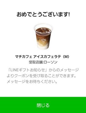ローソンアイスカフェラテ(M)無料券の画面