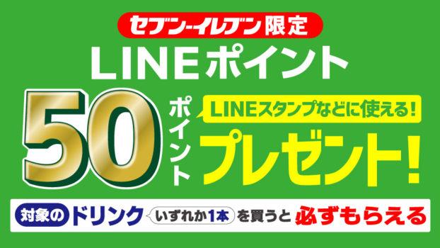 LINEポイント50ptが対象ドリンク購入で貰えるセブンとコラボしたキャンペーン告知画像