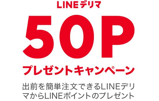 LINEデリマでLINEポイント50ポイントが貰えるキャンペーンの画像