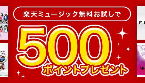 楽天ミュージックを30日間無料で使用して500円分のポイントを貰えるキャンペーンの告知画像