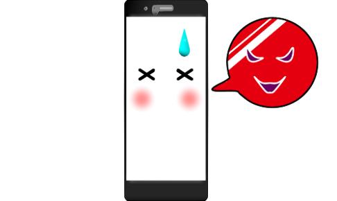 スマートフォンがダメージに会っているイメージ画像