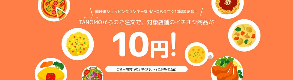 スナモでTANMOを使って10円で頼もうキャンペーンの告知画像
