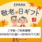 EPARK敬老の日ギフトキャンペーンの告知画像