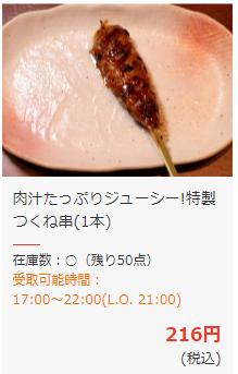 とり鉄西新宿店で購入したつくね串の画像