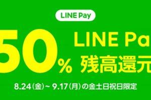 出前館×LINE Payキャンペーンの告知画像