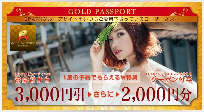 EPARKゴールドパスポート×EPARKビューティー特典画像