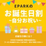 EPARKお誕生日割キャンペーンの画像