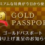 イーパークゴールドパスポートの画像