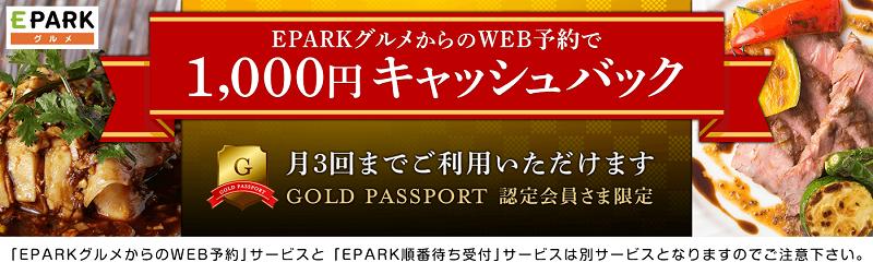 EPARKゴールドパスポート×EPARKグルメの画像