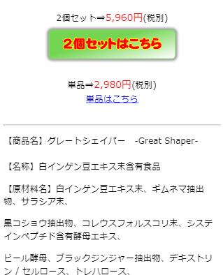 グレートシェイパー販売ページのスマホ画面画像