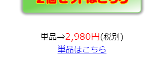 グレートシェイパーが2980円だということを証明する画像