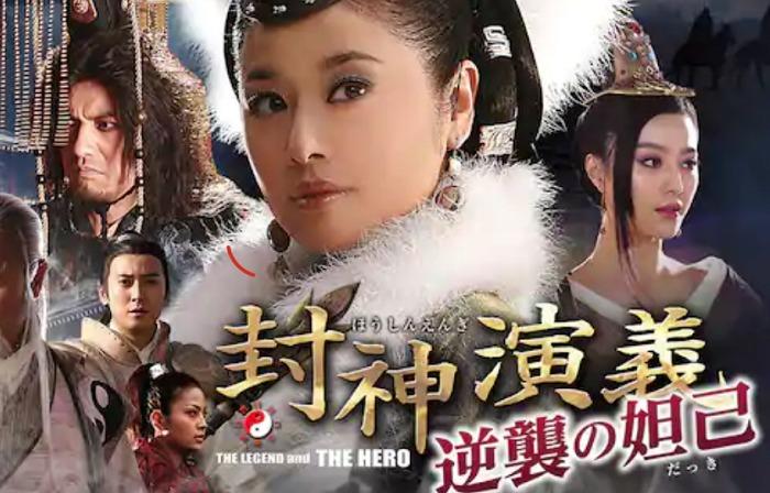 20代の頃のファンビンビンが動画で見れる中国ドラマ視聴ページへ
