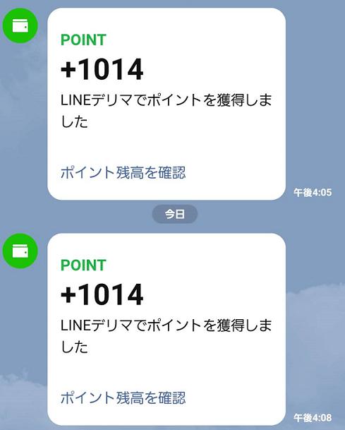 LINEデリマキャンペーンで付与されたポイント1014ポイントの画像