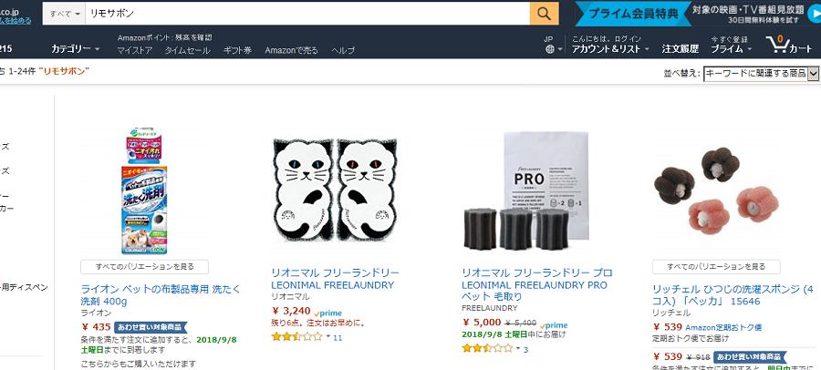 リモサボンのAmazon販売状況画面画像