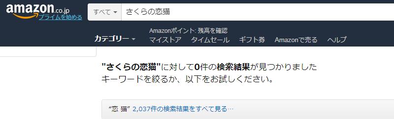 さくらの恋猫のAmazonでの販売状況を調べた時の画面