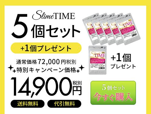 スリミ―タイムの最安値 割引購入ページへ
