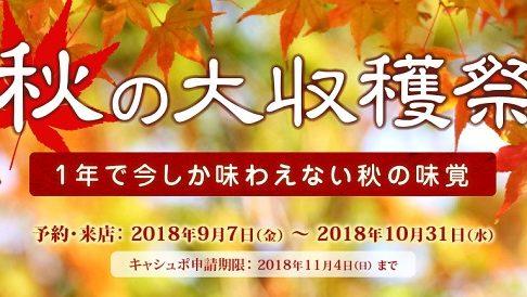 EPARK 秋の大収穫祭 イベント告知画像